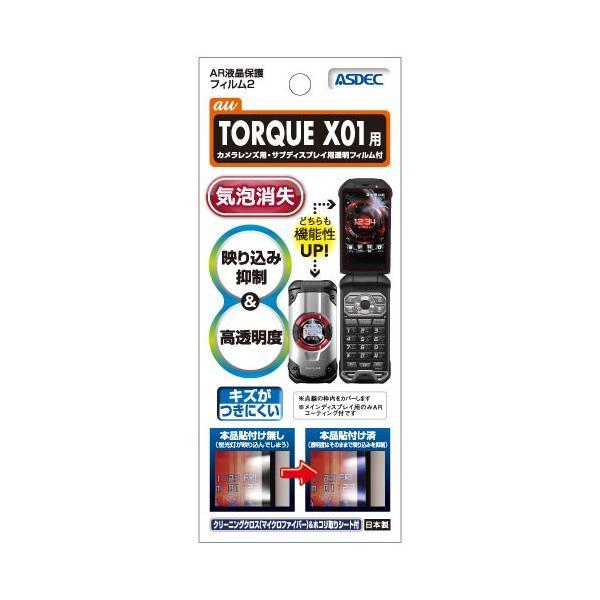 TORQUE X01 AR液晶保護フィルム2 映り込み抑制 高透明度 気泡消失 携帯電話 ASDEC アスデック AR-KYF33|mobilefilm|02