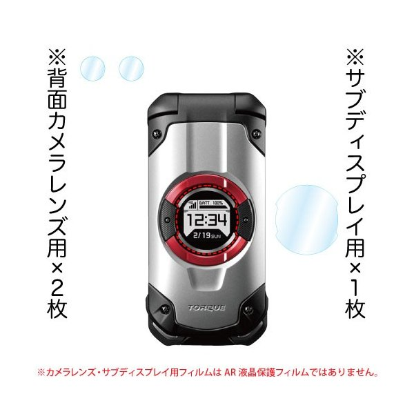 TORQUE X01 AR液晶保護フィルム2 映り込み抑制 高透明度 気泡消失 携帯電話 ASDEC アスデック AR-KYF33|mobilefilm|03