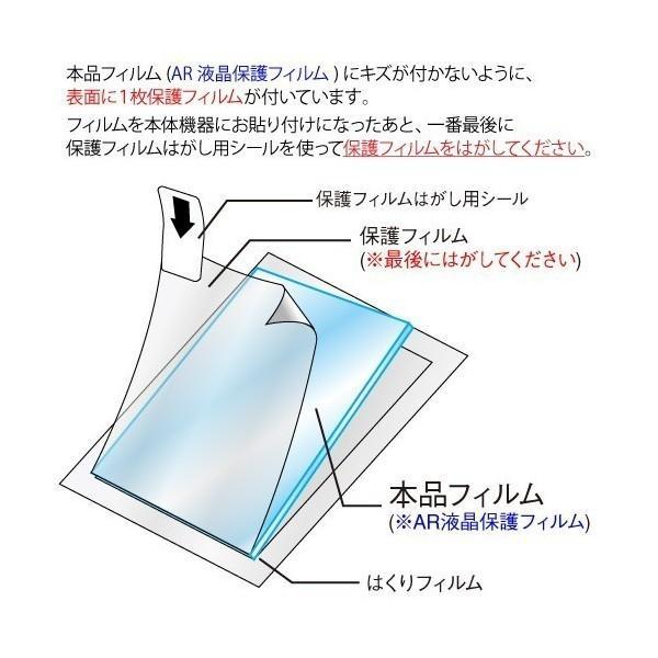 TORQUE X01 AR液晶保護フィルム2 映り込み抑制 高透明度 気泡消失 携帯電話 ASDEC アスデック AR-KYF33|mobilefilm|05