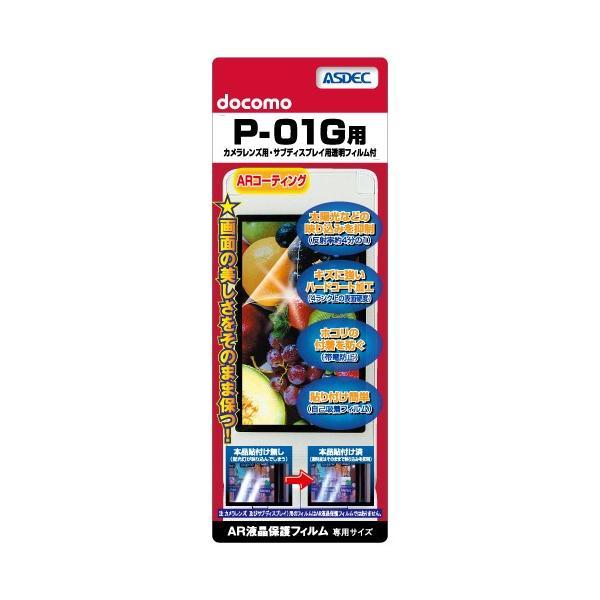 docomo P-01G AR液晶保護フィルム 映り込み抑制 高透明度 携帯電話 ASDEC アスデック AR-P01G|mobilefilm|02