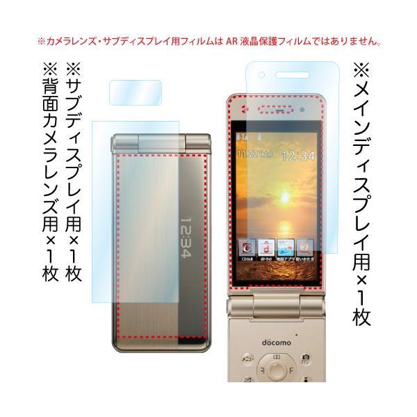 docomo P-01G AR液晶保護フィルム 映り込み抑制 高透明度 携帯電話 ASDEC アスデック AR-P01G|mobilefilm|03
