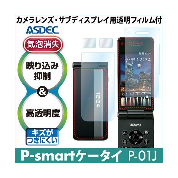 docomo P-smartケータイ P-01J AR液晶保護フィルム2 映り込み抑制 高透明度 気泡消失 携帯電話 ASDEC アスデック AR-P01J|mobilefilm