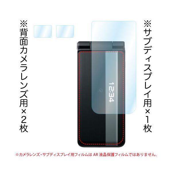 docomo P-smartケータイ P-01J AR液晶保護フィルム2 映り込み抑制 高透明度 気泡消失 携帯電話 ASDEC アスデック AR-P01J|mobilefilm|03