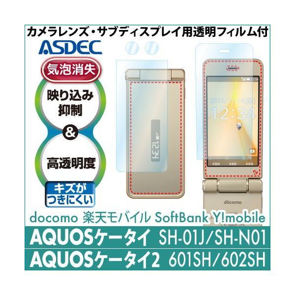 docomo AQUOSケータイ SH-01J SH-02K SoftBank Y!mobile AQUOSケータイ2 602SH AR液晶保護フィルム2 高透明度 携帯電話 ASDEC アスデック AR-SH01J|mobilefilm