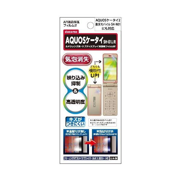 docomo AQUOSケータイ SH-01J SH-02K SoftBank Y!mobile AQUOSケータイ2 602SH AR液晶保護フィルム2 高透明度 携帯電話 ASDEC アスデック AR-SH01J|mobilefilm|02