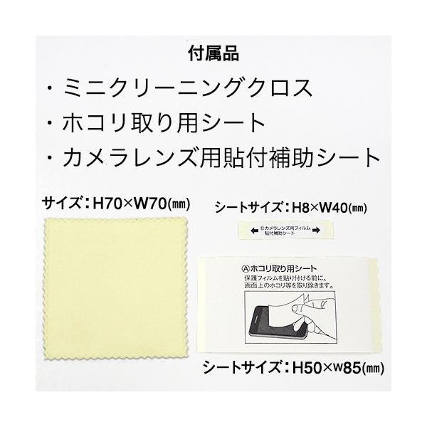 docomo AQUOSケータイ SH-01J SH-02K SoftBank Y!mobile AQUOSケータイ2 602SH AR液晶保護フィルム2 高透明度 携帯電話 ASDEC アスデック AR-SH01J|mobilefilm|06