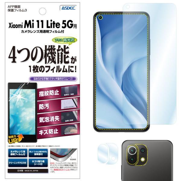 Xiaomi Mi 11 Lite 5G  保護フィルム AFP液晶保護フィルム3 指紋防止 キズ防止 防汚 気泡消失 ASDEC アスデック ASH-MI11L