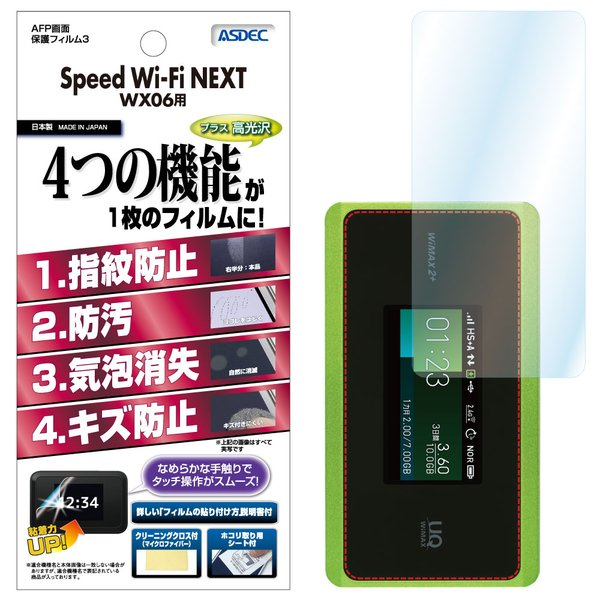 Speed Wi-Fi NEXT WX06 保護フィルム AFP液晶保護フィルム3 指紋防止 キズ防止 防汚 気泡消失 ASDEC アスデック ASH-WX06
