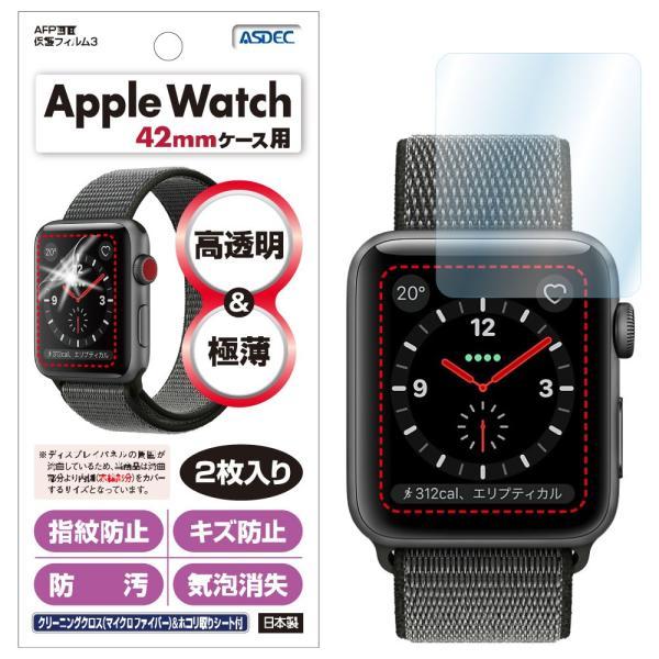 Apple Watch 38mm/42mm ケース 2枚入り AFP液晶保護フィルム3 指紋防止 キズ防止 防汚 気泡消失 ASDEC アスデック GA-APW|mobilefilm|02