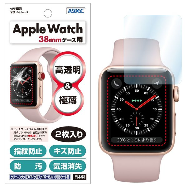 Apple Watch 38mm/42mm ケース 2枚入り AFP液晶保護フィルム3 指紋防止 キズ防止 防汚 気泡消失 ASDEC アスデック GA-APW|mobilefilm|03