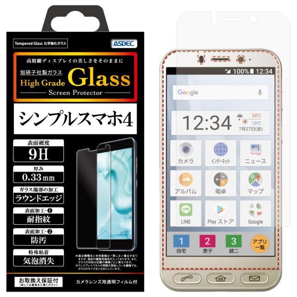 シンプルスマホ4 704SH 5.2インチ AGC株式会社製 化学強化ガラス High Grade Glass ガラスフィルム(改良版) 9H 0.33mm 耐指紋 防汚 気泡消失 ASDEC HG-707SH|mobilefilm|02