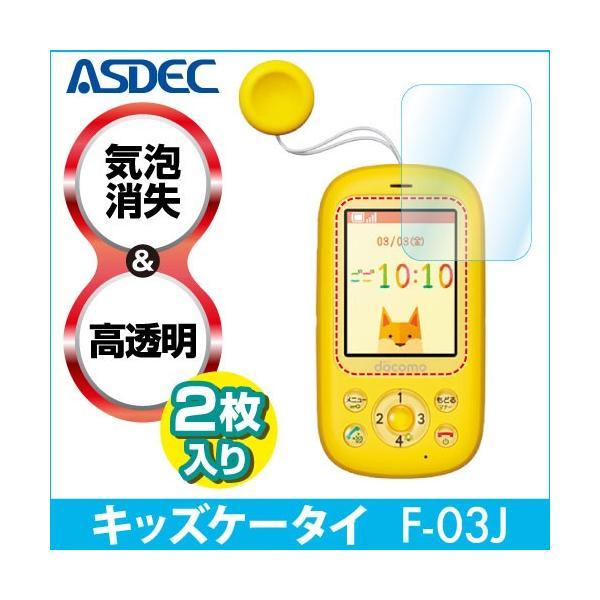 キッズケータイ F-03J キッズ・みまもりケータイ用液晶保護フィルム 2枚入り 全面カバー 高透明度 防汚 キズ防止 気泡消失 ASDEC アスデック KF-F03J|mobilefilm