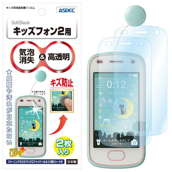 キッズフォン2 キッズ用液晶保護フィルム 2枚入り 全面カバー 高透明度 防汚 キズ防止 気泡消失 ASDEC アスデック KF-KP2SI