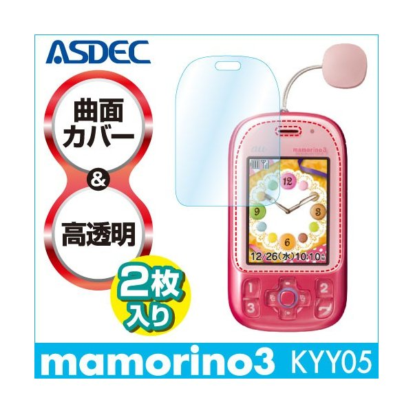 mamorino3 マモリーノ3 KYY05 キッズ・みまもりケータイ用液晶保護フィルム 2枚入り 曲面カバー 全面カバー 高透明度 防汚 ASDEC アスデック KF-KYY05|mobilefilm