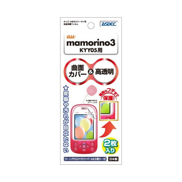mamorino3 マモリーノ3 KYY05 キッズ・みまもりケータイ用液晶保護フィルム 2枚入り 曲面カバー 全面カバー 高透明度 防汚 ASDEC アスデック KF-KYY05|mobilefilm|02