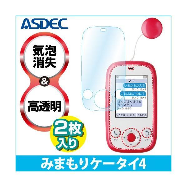 みまもりケータイ4 キッズ・みまもりケータイ用液晶保護フィルム 2枚入り 全面カバー 高透明度 防汚 キズ防止 気泡消失 ASDEC アスデック KF-MK4|mobilefilm