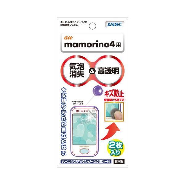 mamorino4 マモリーノ4 キッズ・みまもりケータイ用液晶保護フィルム 2枚入り 高透明度 防汚 キズ防止 気泡消失 ASDEC アスデック KF-ZTF32|mobilefilm|02