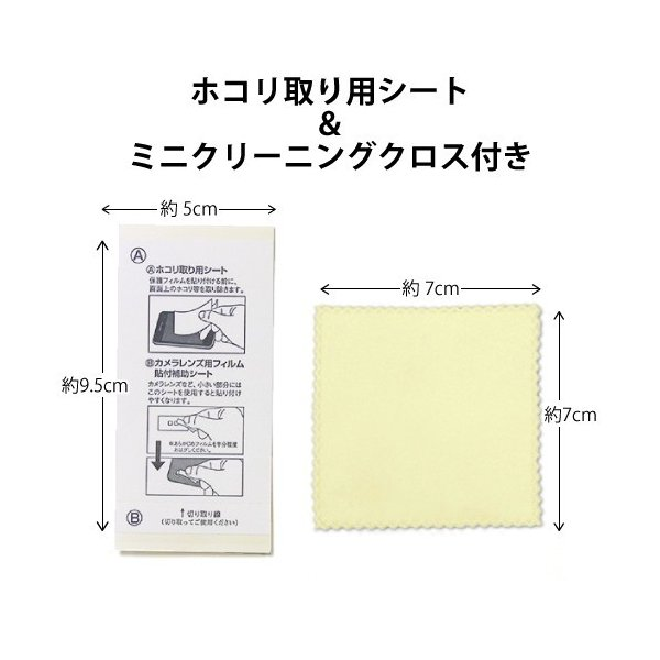 mamorino4 マモリーノ4 キッズ・みまもりケータイ用液晶保護フィルム 2枚入り 高透明度 防汚 キズ防止 気泡消失 ASDEC アスデック KF-ZTF32|mobilefilm|04