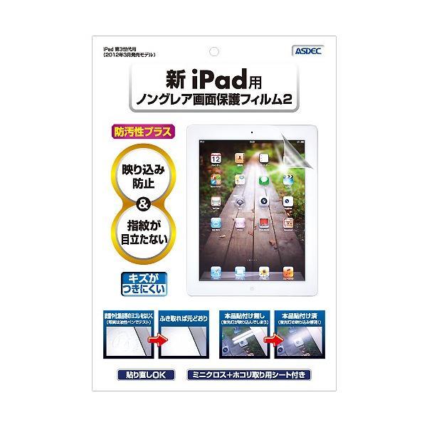 新iPad (第3世代) / iPad 2 ノングレア液晶保護フィルム2 反射防止 防指紋 タブレット ASDEC アスデック ND-IPA03|mobilefilm|02