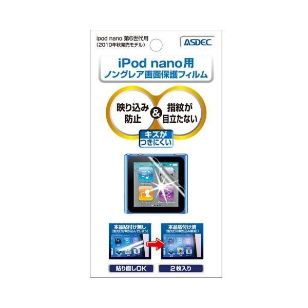 iPod nano 第6世代 (2枚入) ノングレア液晶保護フィルム 反射防止 防指紋 ASDEC アスデック NF-IPD01|mobilefilm|02