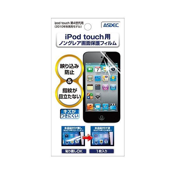 iPod touch 第4世代 (1枚入) ノングレア液晶保護フィルム 反射防止 防指紋 ASDEC アスデック NF-IPD02|mobilefilm|02