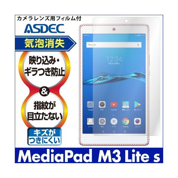MediaPad M3 Lite s ノングレア液晶保護フィルム3 防指紋 反射防止 ギラつき防止 気泡消失 タブレット ASDEC アスデック NGB-701HW|mobilefilm