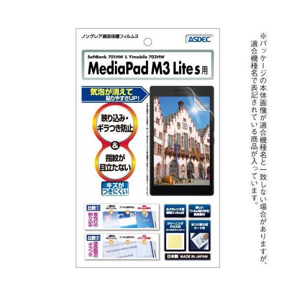 MediaPad M3 Lite s ノングレア液晶保護フィルム3 防指紋 反射防止 ギラつき防止 気泡消失 タブレット ASDEC アスデック NGB-701HW|mobilefilm|02