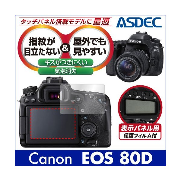 Canon EOS 80D ノングレア液晶保護フィルム3 防指紋 反射防止 ギラつき防止 気泡消失 ASDEC アスデック NGB-C80D