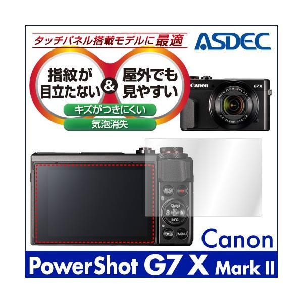 Canon PowerShot G7 X Mark II ノングレア液晶保護フィルム3 防指紋 反射防止 ギラつき防止 気泡消失 ASDEC アスデック NGB-CG7X