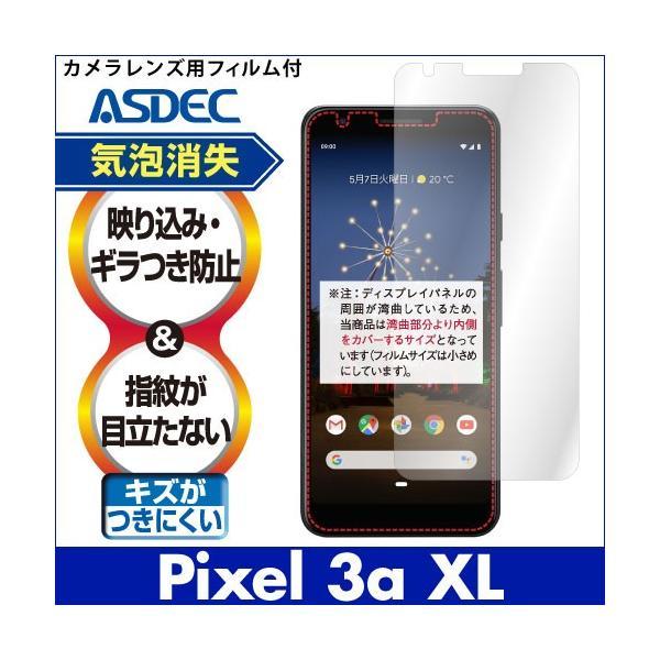 Google Pixel 3a XL  保護フィルム ノングレア液晶保護フィルム3 防指紋 反射防止 ギラつき防止 気泡消失  ASDEC アスデック NGB-GPX3AXL