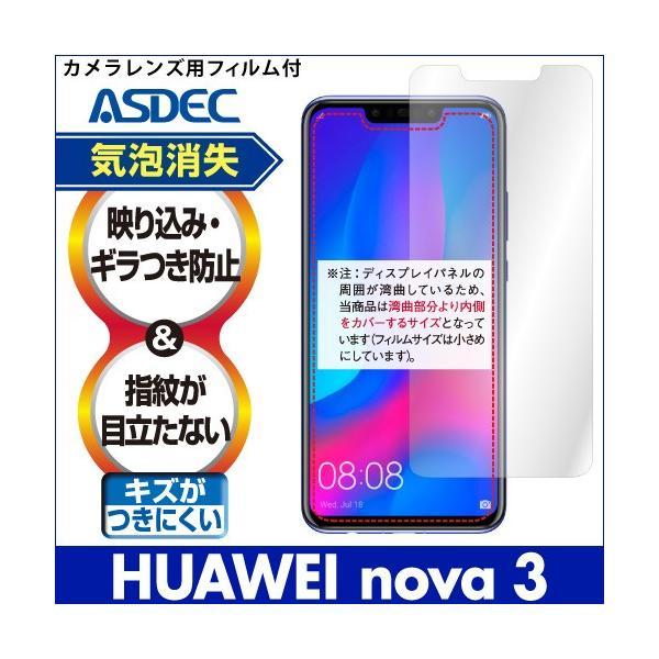 HUAWEI nova 3 ノングレア液晶保護フィルム3 防指紋 反射防止 ギラつき防止 気泡消失  ASDEC アスデック NGB-HWNV3|mobilefilm