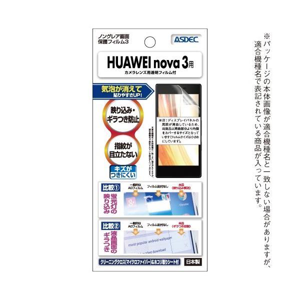HUAWEI nova 3 ノングレア液晶保護フィルム3 防指紋 反射防止 ギラつき防止 気泡消失  ASDEC アスデック NGB-HWNV3|mobilefilm|02