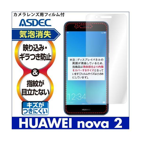 HUAWEI nova 2 ノングレア液晶保護フィルム3 防指紋 反射防止 ギラつき防止 気泡消失  ASDEC アスデック NGB-HWV31|mobilefilm