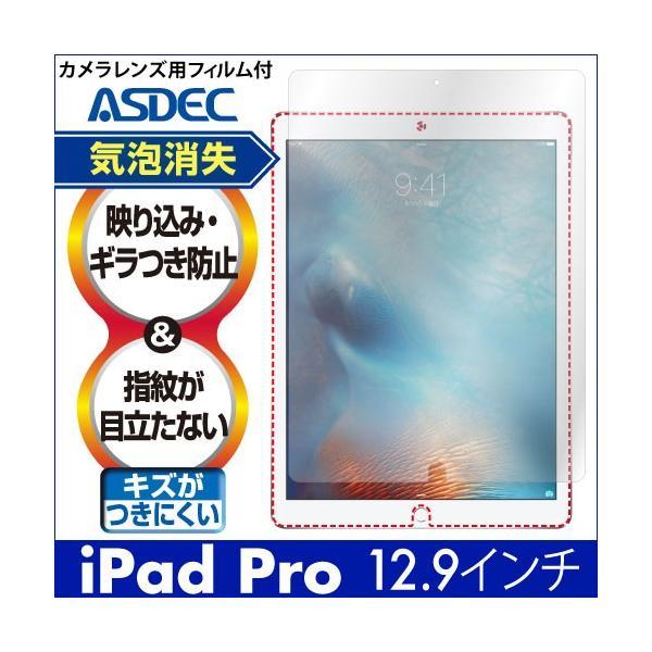 iPad Pro 12.9 インチ (2015年 / 2017年モデル) ノングレア液晶保護フィルム3 防指紋 反射防止 ギラつき防止 気泡消失 タブレット ASDEC アスデック NGB-IPA07|mobilefilm
