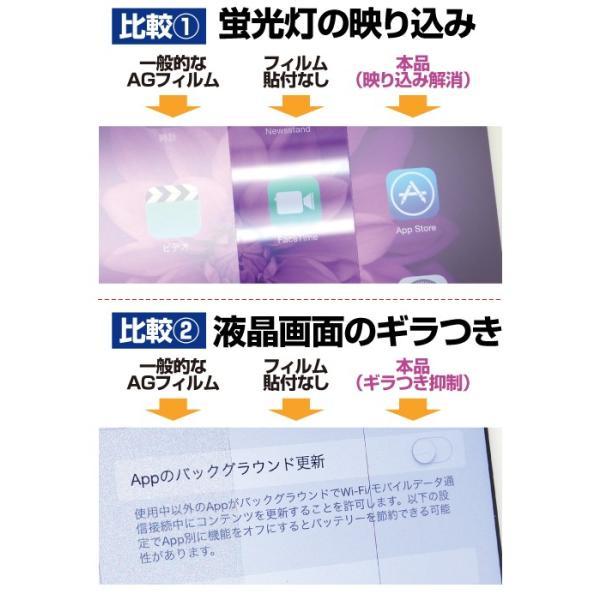 iPad Pro 12.9 インチ (2015年 / 2017年モデル) ノングレア液晶保護フィルム3 防指紋 反射防止 ギラつき防止 気泡消失 タブレット ASDEC アスデック NGB-IPA07|mobilefilm|05