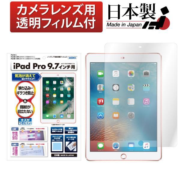 iPad Pro 9.7 / iPad Air 2 / iPad (2018年 / 2017年) ノングレア液晶保護フィルム3 防指紋 反射防止 ギラつき防止 気泡消失 ASDEC アスデック NGB-IPA08|mobilefilm