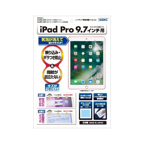 iPad Pro 9.7 / iPad (2018年 第6世代 / 2017年 第5世代) ノングレア液晶保護フィルム3 防指紋 反射防止 ギラつき防止 気泡消失 ASDEC アスデック NGB-IPA08|mobilefilm|02