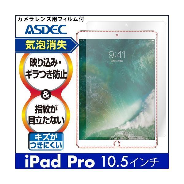 iPad Pro 10.5 インチ ノングレア液晶保護フィルム3 防指紋 反射防止 ギラつき防止 気泡消失 タブレット ASDEC アスデック NGB-IPA09|mobilefilm