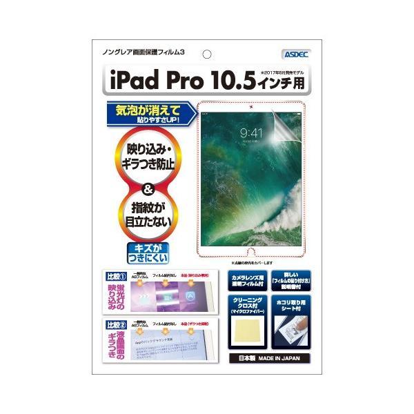 iPad Pro 10.5 インチ ノングレア液晶保護フィルム3 防指紋 反射防止 ギラつき防止 気泡消失 タブレット ASDEC アスデック NGB-IPA09|mobilefilm|02