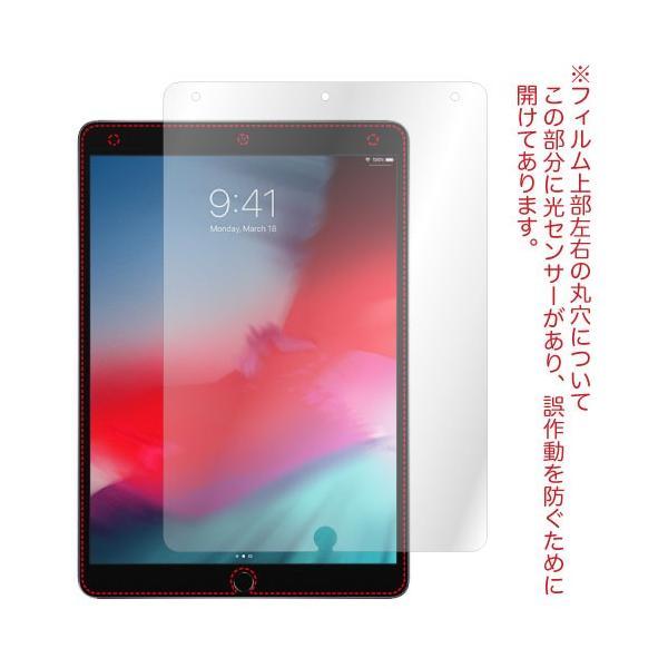 iPad Air 10.5インチ (2019年モデル) 用 ノングレア液晶保護フィルム3 ...