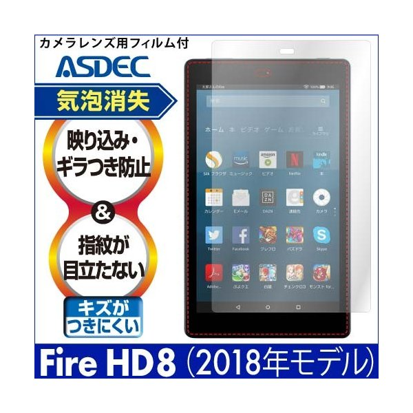 Amazon Fire HD 8 (第8世代/2018/第7世代/2017) ノングレア液晶保護フィルム3 防指紋 反射防止 ギラつき防止 気泡消失 タブレット ASDEC アスデック NGB-KFH10 mobilefilm