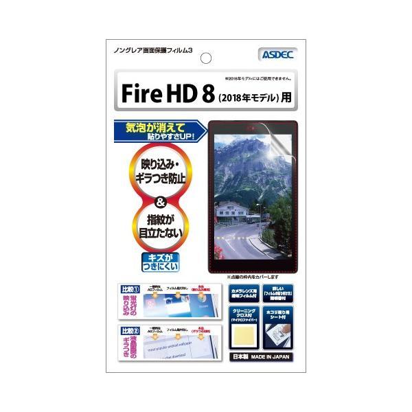 Amazon Fire HD 8 (第8世代/2018/第7世代/2017) ノングレア液晶保護フィルム3 防指紋 反射防止 ギラつき防止 気泡消失 タブレット ASDEC アスデック NGB-KFH10 mobilefilm 02