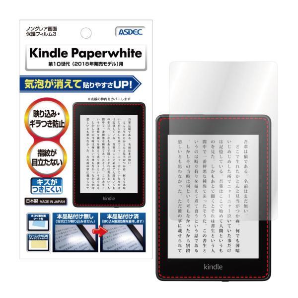 Amazon Kindle Paperwhite (第10世代/2018) ノングレア液晶保護フィルム3 防指紋 反射防止 ギラつき防止 気泡消失 タブレット ASDEC アスデック NGB-KPW03|mobilefilm