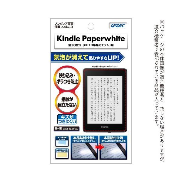 Amazon Kindle Paperwhite (第10世代/2018) ノングレア液晶保護フィルム3 防指紋 反射防止 ギラつき防止 気泡消失 タブレット ASDEC アスデック NGB-KPW03|mobilefilm|02