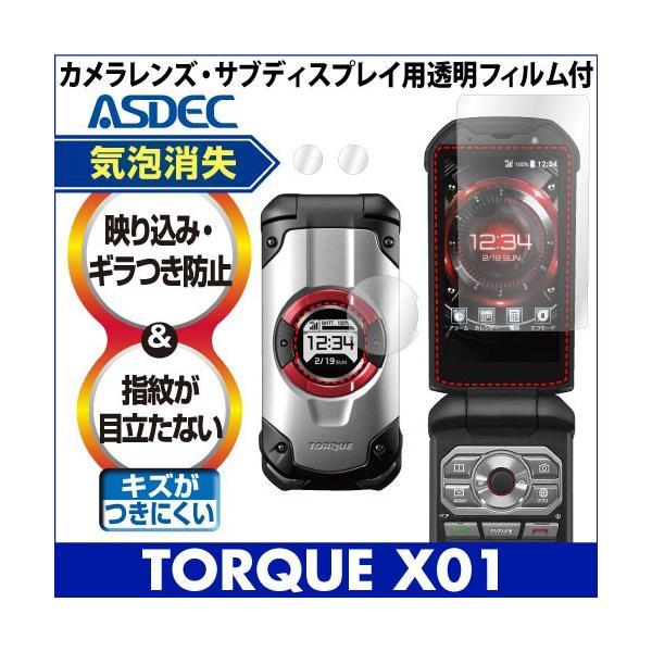 TORQUE X01 用 ノングレア液晶保護フィルム3 防指紋 反射防止 ギラつき防止 気泡消失   ASDEC アスデック NGB-KYF33|mobilefilm