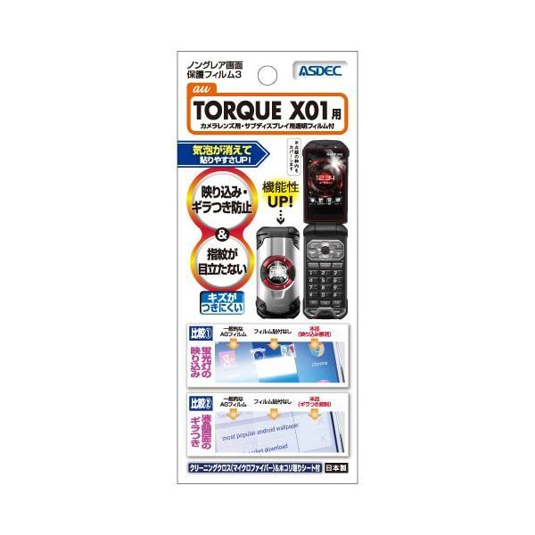 TORQUE X01 用 ノングレア液晶保護フィルム3 防指紋 反射防止 ギラつき防止 気泡消失   ASDEC アスデック NGB-KYF33|mobilefilm|02