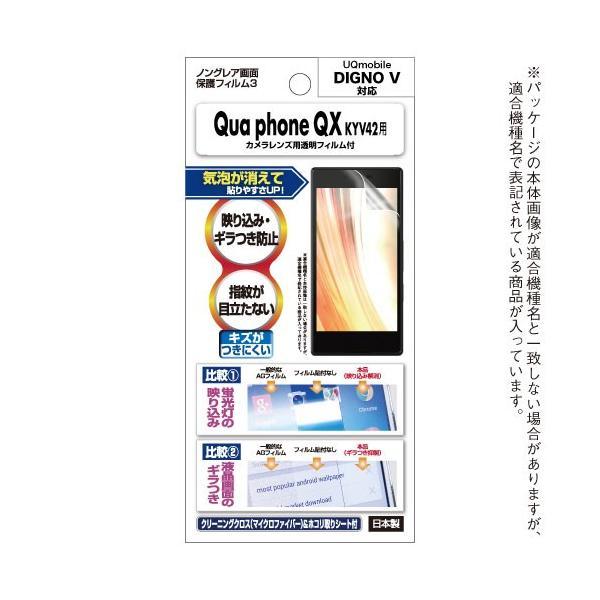 Qua phone QX KYV42 / DIGNO V ノングレア液晶保護フィルム3 防指紋 反射防止 ギラつき防止 気泡消失  ASDEC アスデック NGB-KYV42|mobilefilm|02