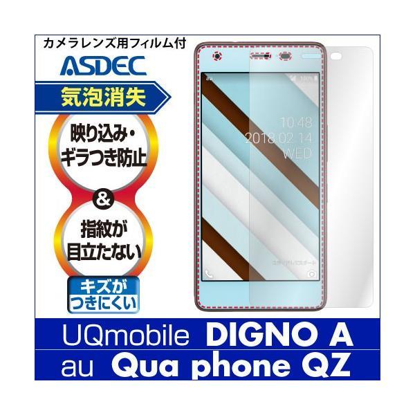 Qua phone QZ / DIGNO A ノングレア液晶保護フィルム3 防指紋 反射防止 ギラつき防止 気泡消失  ASDEC アスデック NGB-KYV44 mobilefilm