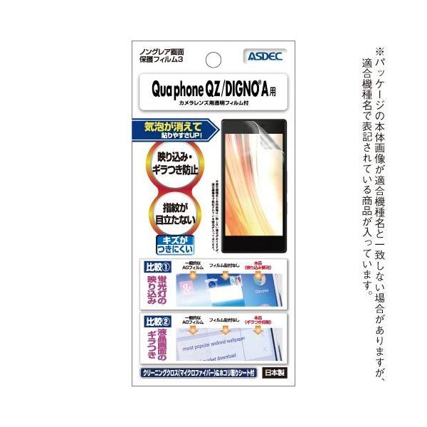 Qua phone QZ / DIGNO A ノングレア液晶保護フィルム3 防指紋 反射防止 ギラつき防止 気泡消失  ASDEC アスデック NGB-KYV44 mobilefilm 02