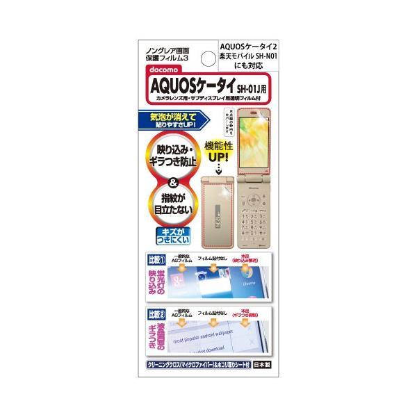 docomo AQUOSケータイ SH-01J SH-02K SoftBank Y!mobile AQUOSケータイ2 602SH ノングレアフィルム3 反射防止 携帯電話 ASDEC アスデック NGB-SH01J|mobilefilm|02